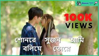 #Shon Re Sujon Ami Boil Je Tore #শোনরে সুজন আমি বলিযে তোরে  #rongila aroi #bangla new song