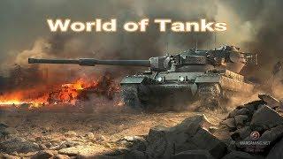 World of Tanks #1 - Проходим обучение.