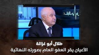 طلال أبو غزالة - الأعيان يقر العفو العام بصورته النهائية