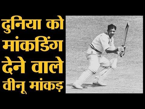 Kapil Dev के बाद इंडिया का सबसे बेहतरीन ऑल राउंडर | Vinoo Mankad | Mankading | Indian Cricket