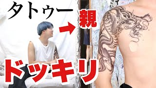 【ドッキリ】親にタトゥー入れたドッキリしたらどうなっちゃうの?!?