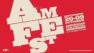 Фестиваль американского кино Amfest — 2016