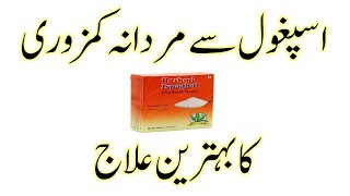 ispaghol sy mardana kamzori ka ilaj mardana taqat ka tofan in urdu