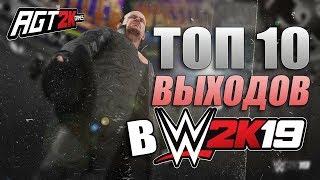 AGT | WWE 2K19: ТОП-10 ВЫХОДОВ В ИГРЕ! (По мнению Администрации группы AGT)