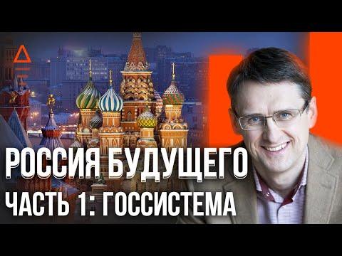 Будущее России и Мира - наше государство / Русский мир 16+