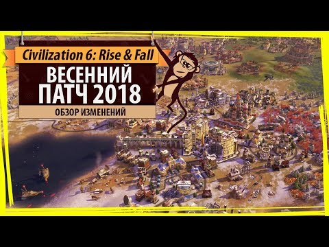 Весенний патч 2018 к Sid Meier's Civilization 6