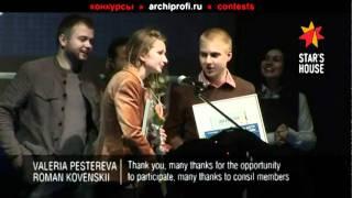 Студенческий конкурс «Дом для звезды 2009»