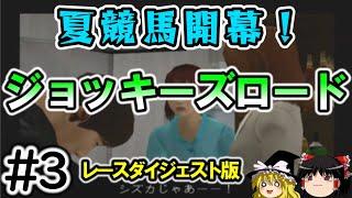 【競馬ゲーム】隠れた名作ジョッキーズロード  レースダイジェスト#3 夏競馬開幕!