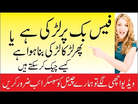 how to check real and fake girls id's on Facebook   Tips & Tricks 2017   www.skillsproviders.com