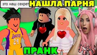 Приколы над парнями Adopt Me | ИЩУ ПАРНЯ в АДОПТ МИ №8 | ЛЮБОВЬ РОБЛОКС на Русском!