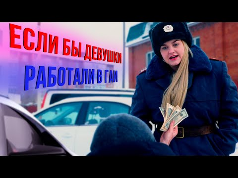Если бы девушки работали в ГАИ — ГвоздиShow для Drom.ru