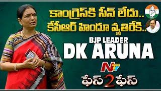 BJP Leader DK Aruna Exclusive Interview | Face 2 Face | Ntv