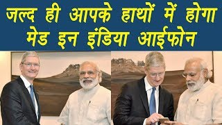 PM Modi in US: Now IPHONE will be