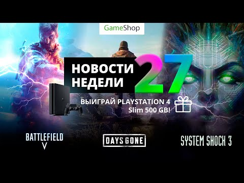 Battlefield 5  / Days Gone  / System Shock 3