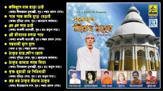Poromanande Sree RamThakur | পরমানন্দে শ্রীরাম ঠাকুর | Bengali Devotional Song | Nilkamal, Sutapa