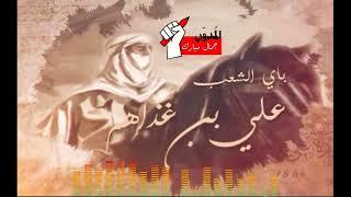 مسلسل  باي الشعب علي بن غذاهم   الحلقة الأولى