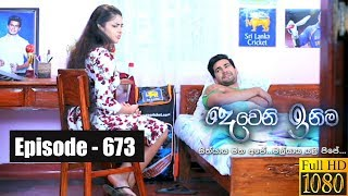 Deweni Inima | Episode 673 05th September 2019 Thumbnail