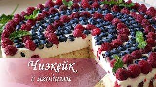 ЧИЗКЕЙК С ЯГОДАМИ / Чизкейк творожный / ягодный МИКС!)