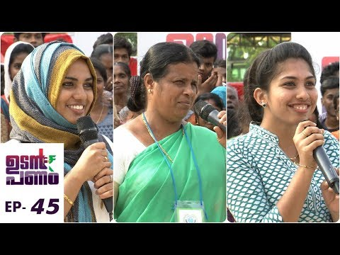 Udan Panam l EPI 45 - Three beautiful ladies ; the symbol of energy l Mazhavil Manorama