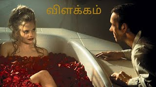 Rating | Story Explained | In Tamil