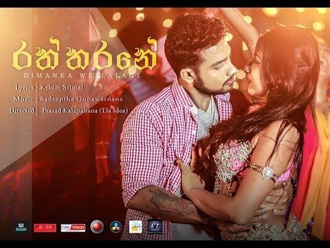Dimanka Wellalage -Raththarane (රත්තරනේ) Official Music Video- 4K
