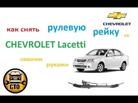 Как снять рулевую рейку Chevrolet Lacetti для ремонта ч.1