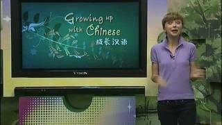 """""""Growing Up With Chinese"""" Lesson 43 Entertaining Visitors (Learning Chinese Series)"""
