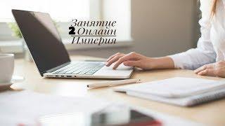 Занятие 2 Строим Онлайн Империю Обучение работе в Соц Сетях