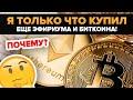 Биткоин: У.Баффетт купил Bitcoin!? Последний шанс купить главную криптовалюту!