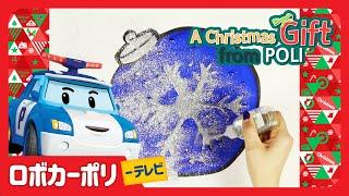 キラキラ光る クリスマス飾り物 | ロボカーポリー テレビ | 英語の歌 | ...