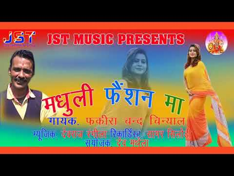Madhuli Fashion Ma Latest Kumauni mp3 song by Fakira Chand Chinyal