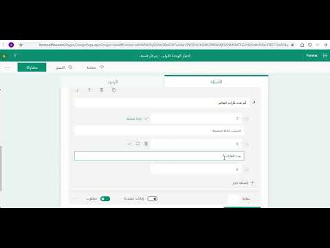 FORM OFFICE 365 - YouTube