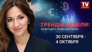 InstaForex tv news: Динамика валютного и товарного рынков (30 сентября — 4 октября)