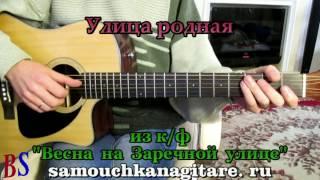 Улица родная - из к/ф ''Весна на Заречной улице'' - Как играть на гитаре песню