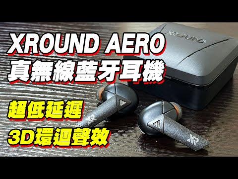 [產品開箱] XROUND AERO 真無線藍牙耳機 超低延遲 3D環迴聲效 unboxing and review