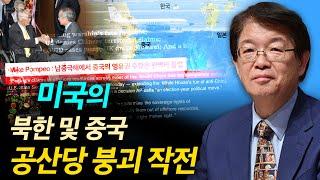 [이춘근의 국제정치 152회] ② 미국의 북한 및 중국 공산당 붕괴 작전