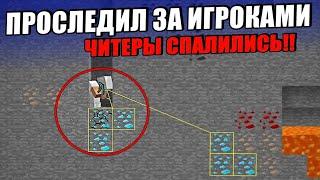 ПОЙМАЛ ЧИТЕРОВ НА MST6   ЧИТЕРЫ СПАЛИЛИСЬ