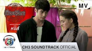 เพลงใบไม้ Ost.เลือดมังกร ตอน หงส์ | หนุ่ม สมศักดิ์ (The Voice Thailand) | Official MV