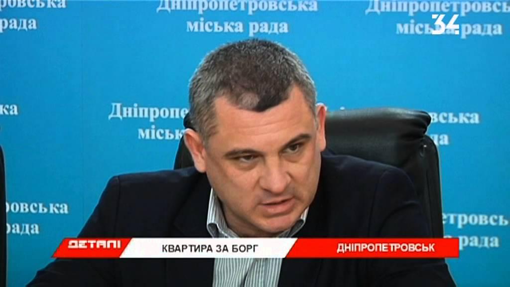 Картинки по запросу В Днепропетровске 36 квартир отобрали за коммунальные долги