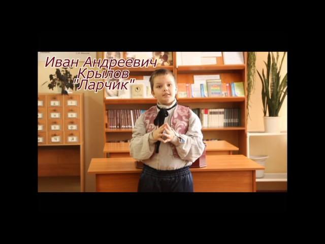 Изображение предпросмотра прочтения – «Гимназия №1 п.Навля» читает произведение «Ларчик» И.А.Крылова
