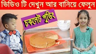 How To Make Chocolate Pudding at home Bangla | Baby cooking videos in kitchen remodel | Toppa