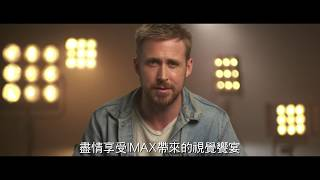 【登月先鋒】IMAX篇 - 10月26日 繼往開來 IMAX同步震撼登場