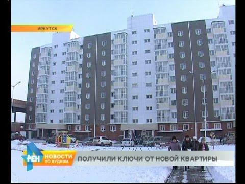 Новые квартиры стали новогодним подарком для 25 иркутских семей