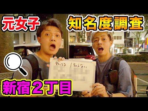 【検証】LGBTの街、新宿2丁目でのキットチャンネルの知名度は!?