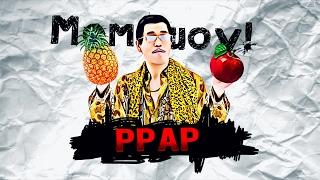 Мем Шоу Dance - PPAP 1 час (Memes Show Dance PPAP)