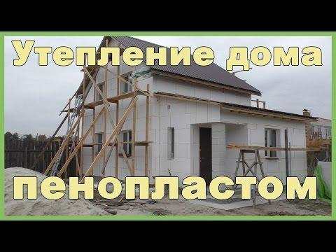 видео: Утепление дома пенопластом