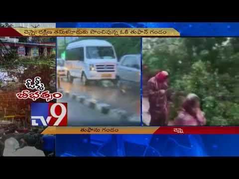 Heavy rains  lash south Tamil Nadu, Kerala due to cyclone Ockhi - TV9 Today
