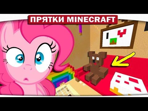 Поняшки и ДОМ МИШКИ - My Little Pony Minecraft