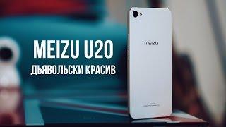 Meizu U20 распаковка и первое впечатление о китайском стиляге