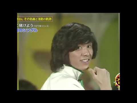 #西城秀樹 へ日本レコード大賞から特別表彰を!しっとり熱望アピール ~勇気があれば~※コメントお読みください※